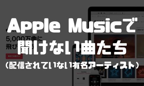 Apple Musicで聞けない曲は? 配信されていない有名アーティスト23組