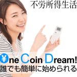 One Coin Dream(ワンコインドリーム)は稼げる副業?