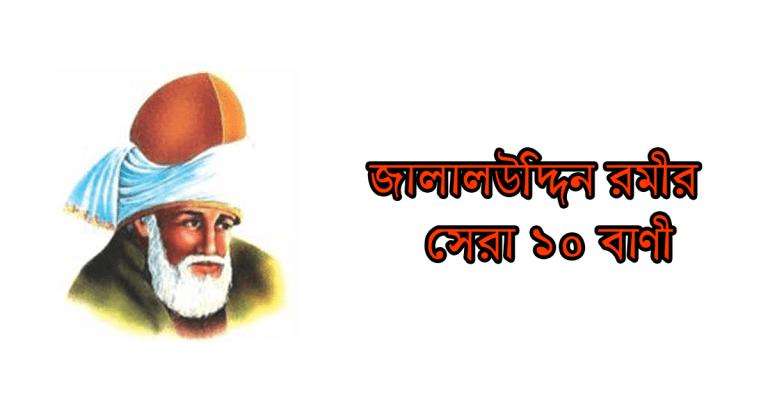 জালালউদ্দিন রুমীর সেরা ১০ বাণী