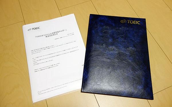 TOEIC認定証_オリジナル_ホルダー