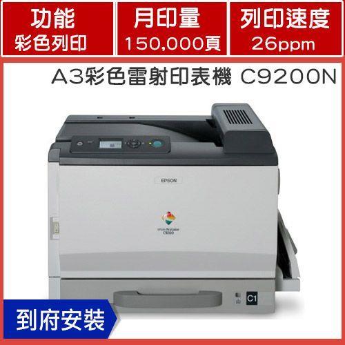 EPSON A3彩色雷射印表機 C9200N (送到府安裝) - myepson 臺灣愛普生原廠購物網站
