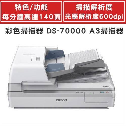 EPSON A3 彩色掃描器 DS-70000 - myepson 臺灣愛普生原廠購物網站