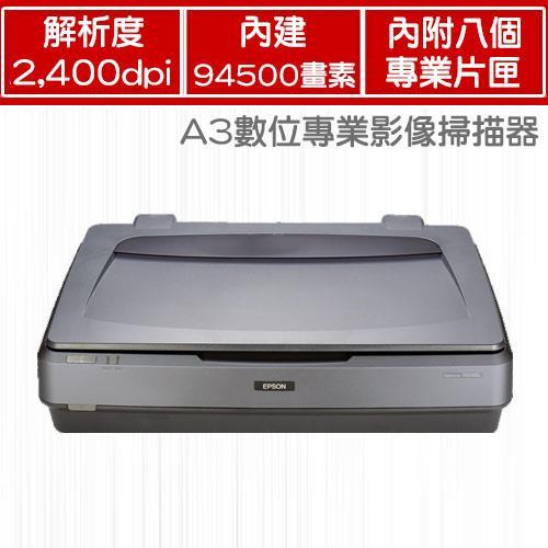 EPSON Expression 11000XL A3數位專業影像掃描器 - myepson 臺灣愛普生原廠購物網站