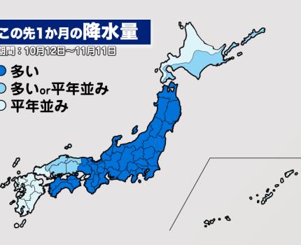 北日本暖秋 11月は関東甲信で少雨 秋の天候まとめ(ウェザーマップ)