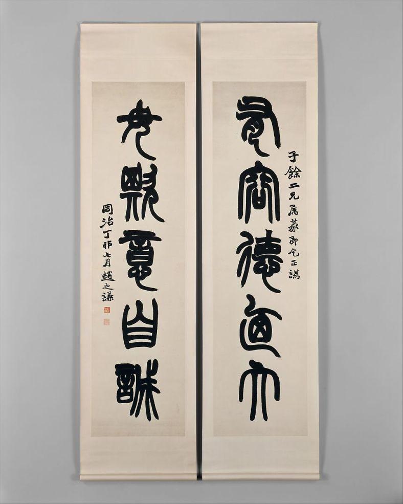 Zhao Zhiqian, 1867, Couplet