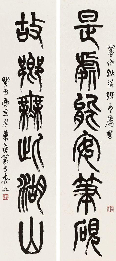 Feng Kanghou, 2 Couplets en six caractères, 1973