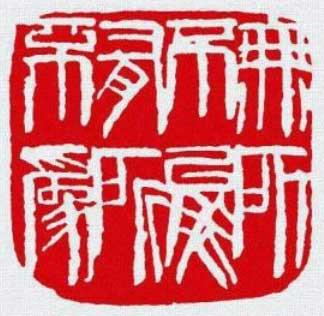 sceau gravé par Qi Baishi