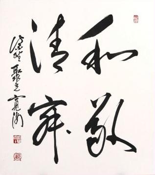 wa-kei-sei-jaku, calligraphie par On Ozawa kankai