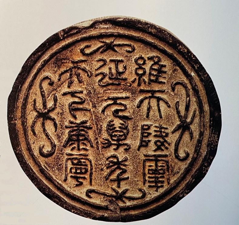 tuile terre cuite époque Qin