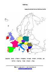 אירופה - התאמת שם מדינה למפה