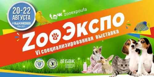 «ZооЭкспо» приглашает к участию в выставке в Уфе!