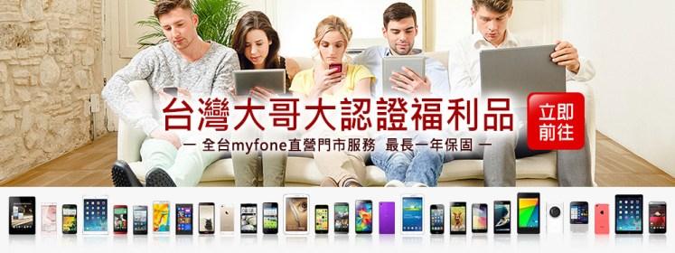 myfone購物OUTLET手機福利品與福利機保固大解密