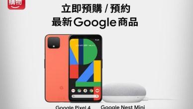 台灣大獨賣Google重磅新品! Google Pixel4、Nest Mini預購資訊整理