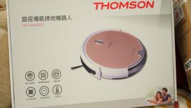 新品開箱-【THOMSON】智慧型機器人掃地吸塵器 TM-SAV23DS 吸塵、拖地輕鬆搞定