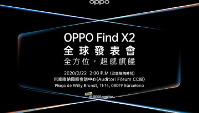 導入120Hz螢幕與65W超級閃充 OPPO Find X2二月底發表