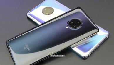 以未來無界為訴求 vivo NEX 3S旗艦5G手機