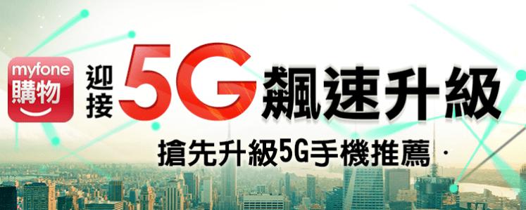 搶先升級5G手機推薦