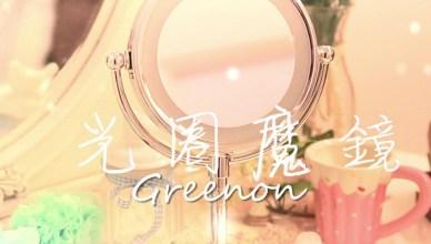 化妝鏡與藍牙喇叭~光圈魔鏡蹦出亮麗生活!