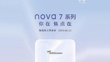 華為nova 7系列5G手機4/23線上發表