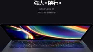 蘋果上架全新 13吋 MacBook Pro:第10代處理器、最高 32GB 記憶體、巧控鍵盤、觸控列和 Touch ID