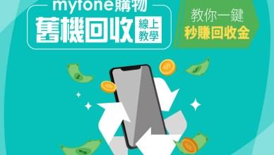 【舊機回收服務】全程線上免出門 回收金等同現金