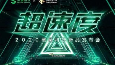 延續與騰訊合作!黑鯊遊戲手機3S中國7月底發表