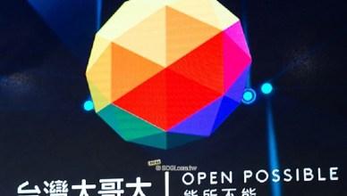 資費調整!台灣大5G流量用完享4G吃到飽再送市話優惠