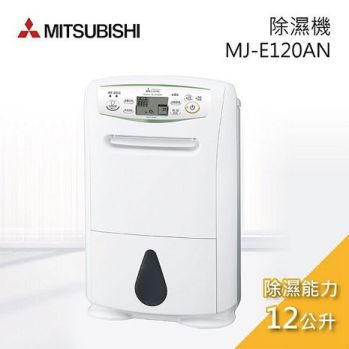 【三菱 MITSUBISHI】12公升清淨乾衣除溼機 MJ-E120AN-TW