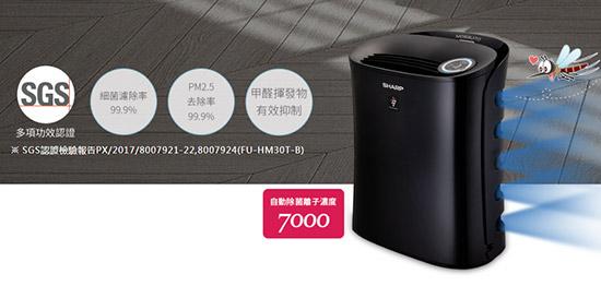 【SHARP夏普】6.4 坪自動除菌離子蚊取空氣清淨寶寶機 FU-HM30T-B