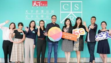 台灣大哥大13度獲頒《天下企業公民獎》