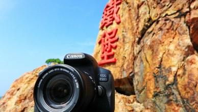 入門單眼最高規格 Canon EOS 850D,在馬祖實測給你看!