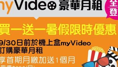台灣大寬頻機上盒myVideo豪華月租買一送一