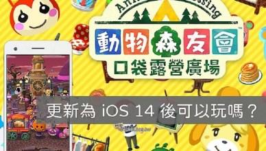 動物森友會手遊暫不支援 iOS 14!Pokemon GO 更新後可玩