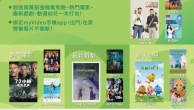 萬聖節來襲 台灣大寬頻機上盒myVideo祭出超強片單