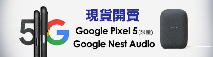 Google Pixel 5 / Nest Audio 現貨開賣