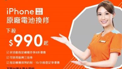 到台灣大換8款iPhone指定機種電池只要990元