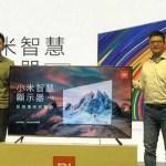 小米在台首推代表作 首款65吋4K智慧電視20000元有找