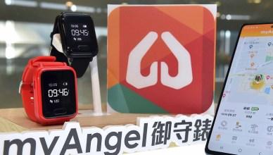 台灣大myAngel御守錶科技照護服務正式上線