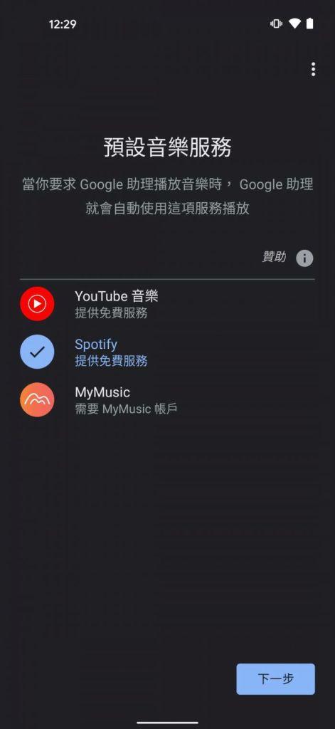 SOUNDFORM ELITE Hi-Fi預設的音樂服務有YouTube Music、Spotify及MyMusic三種,使用者可選擇其中一種。(圖/Google Home App截圖)