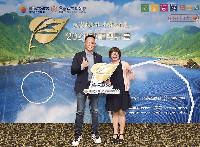 台灣大林之晨總經理與幸福基金會胡明珠執行長宣示2020「種福電」正式啟動