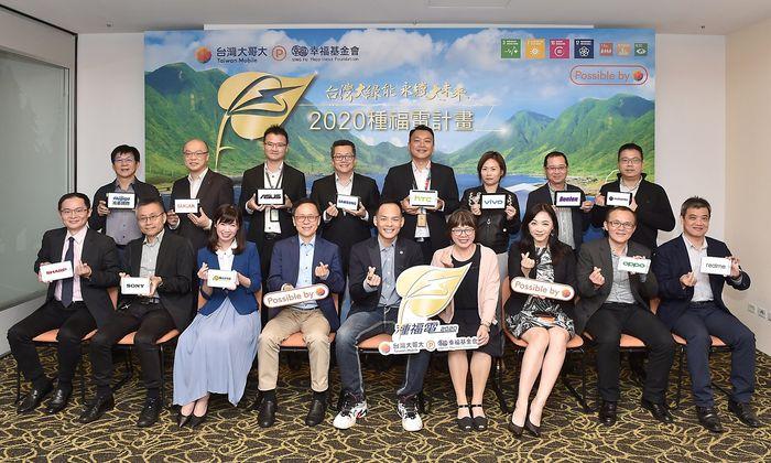 台灣大率領12家供應商「種福電」,為幸福基金會籌募建置太陽能光電系統