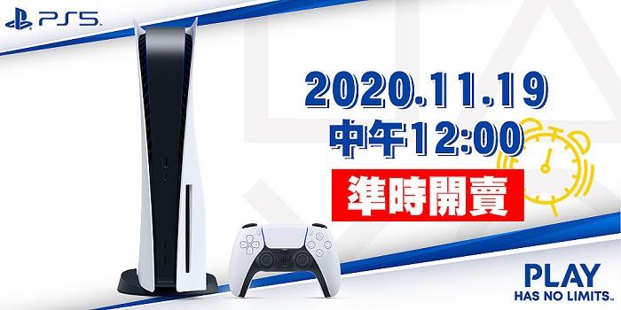 PlayStation 5 11/19 中午12點,準時開賣!
