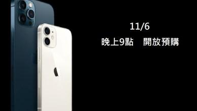 台灣大周五開放預購 iPhone 12 mini/12 Pro Max