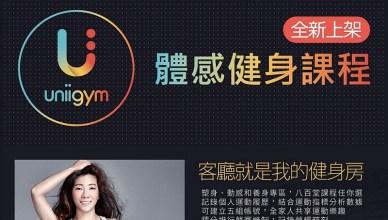 台灣大寬頻1G光纖上網+WiFi 6 送一年線上健身課程