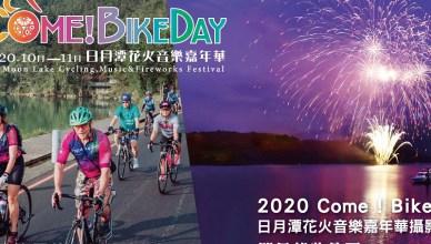 2020日月潭Come BikeDay花火音樂嘉年華攝影比賽 熱情徵件中