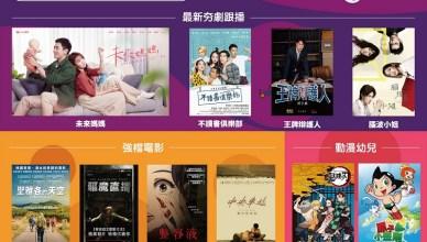 台灣大寬頻機上盒myVideo年度強檔不間斷!