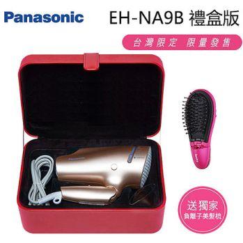Panasonic 國際牌 奈米水離子 吹風機 EH-NA9B-N1 粉金