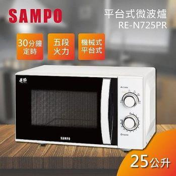 SAMPO 聲寶 25L機械式微波爐 RE-N725PR