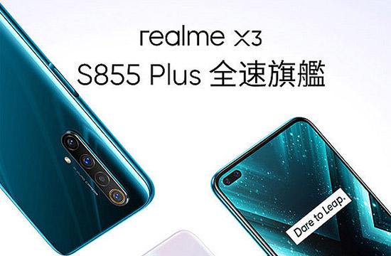 realme X3 (8G/128G) 四鏡頭S855+全速旗艦雙卡機