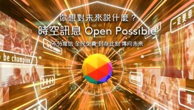 台灣大時空訊息活動 全民許願開啟能所不能 不限電信用戶都能參加